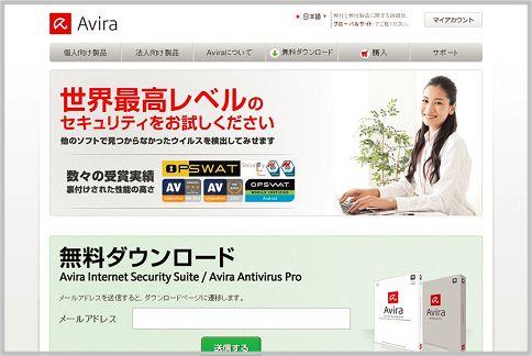 無料のセキュリティソフトならAvira