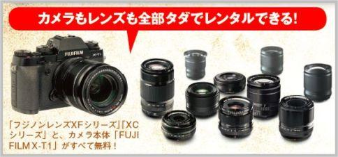 カメラレンタルも無料!