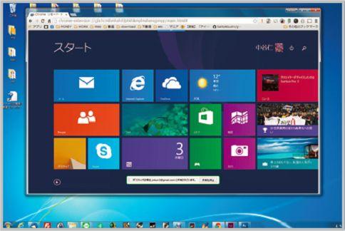 Chromeリモートデスクトップで遠隔操作