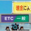 ETCポイントを車載器なしでゲット
