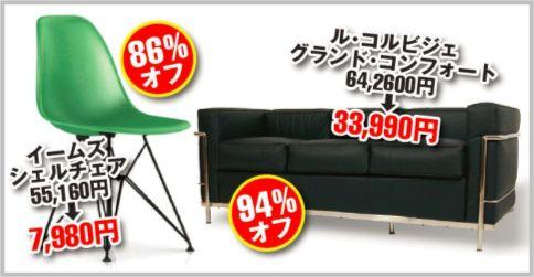 ジェネリック家具ならコルビジェが94%オフ!