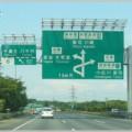 高速道路の無料区間を有効活用