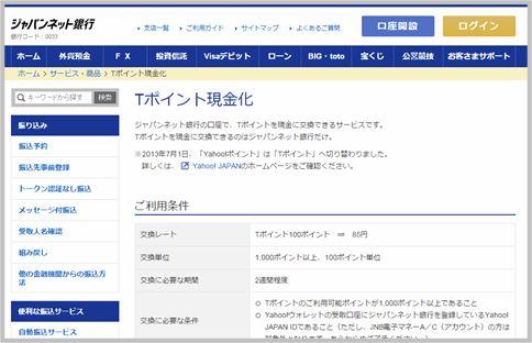 Tポイントを現金化できるジャパンネット銀行