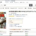 図書館検索はAmazonの商品購入ページが便利