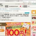 マックカード500円分を100円でゲット