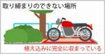 駐車禁止を取り締まれない「植え込み」