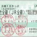 青春18きっぷ以外のお得な切符