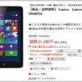 Windows8.1タブレットを50%割引で購入