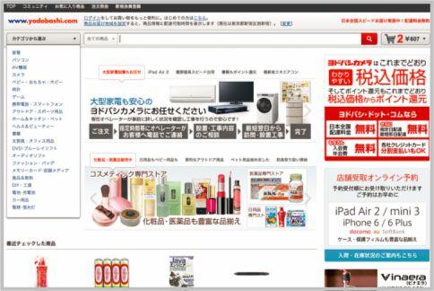ヨドバシ.comはAmazonよりお得