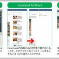 Facebook広告削除で使いやすくする