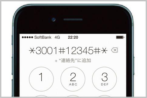 iOS7の便利なiPhone裏コマンド