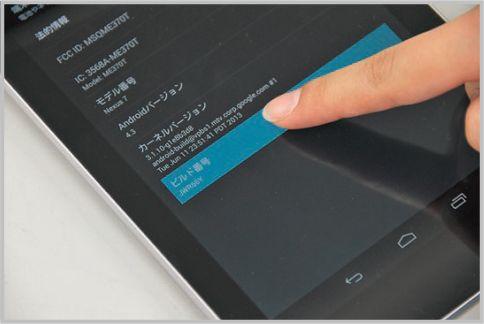 Nexus7の使い方が10倍便利になる裏ワザ