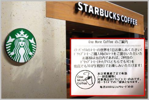 スタバはおかわりコーヒーが100円