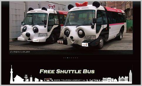 パンダバスは1日何回乗っても無料