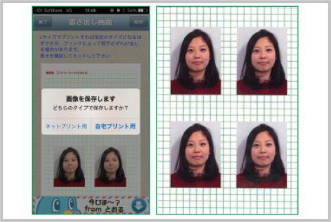 証明写真はアプリを使えば30円