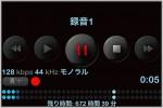 iPhoneを自動録音アプリで盗聴器