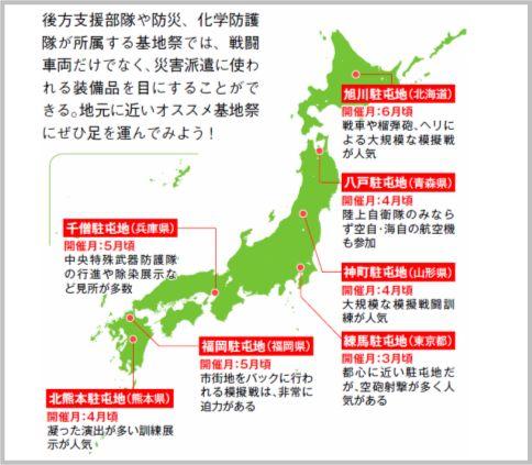 自衛隊イベントマップ