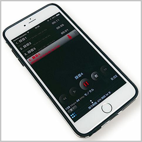 iPhoneで自動録音アプリを使う