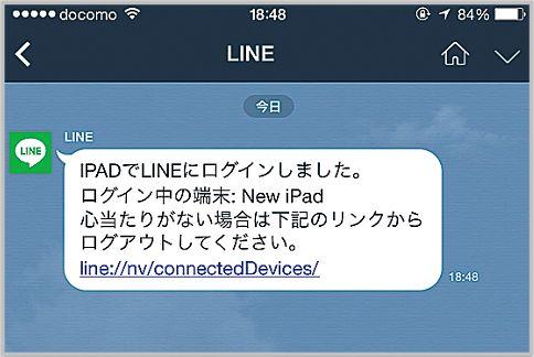 LINEトークにiPadでログイン