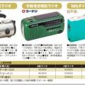 防災ラジオを受信感度と動作時間で比較