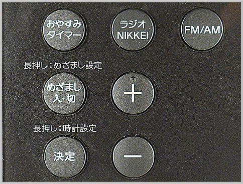 ソニーのラジオICF-M780Nの選局ボタン