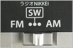 短波ラジオの切り替えスイッチは本体上面