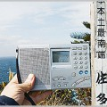 AMラジオの遠距離受信に挑戦