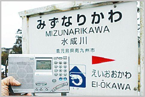 FM補完放送とAM波を聞き比べ