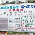 南日本放送のFM補完放送を聞き比べ
