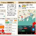 ヤフーの地図アプリはナビ機能が充実