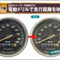 バイクの走行距離が電動ドリルで改ざんされる