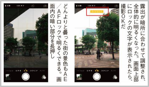 iPhoneカメラの知られざる機能を完全マスター