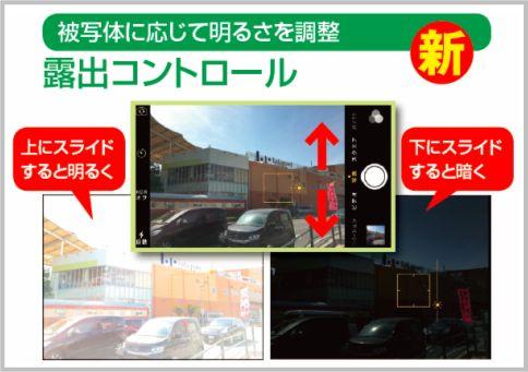 iphone6のカメラ新機能で高クオリティ動画