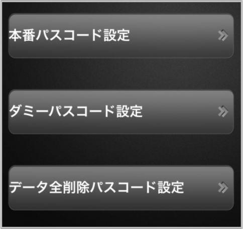 画像保存アプリのパスワード設定