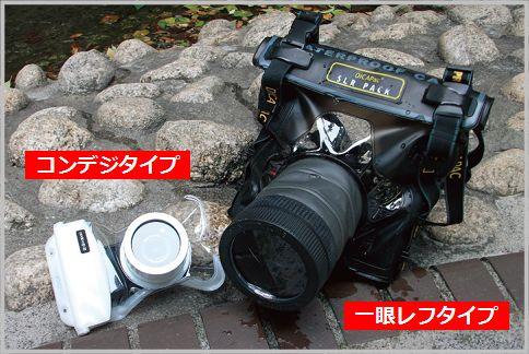 防水カメラになるタフなケースが「dicapac」