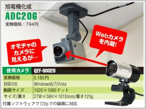 ダミーカメラを改造して本物の防犯カメラにする