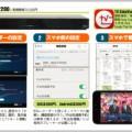 BDZ-ET2200でスマホから録画番組を見る方法