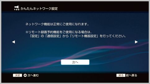 BDZ-ET2200のセッティング画面