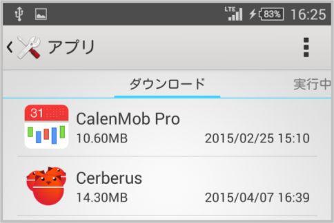 追跡アプリ「ケルベロス」をチェックする方法