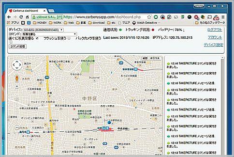 追跡アプリは設定画面から確認
