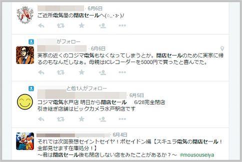 閉店セールの情報はTwitterのリアルタイム検索