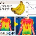 体を冷やす食べ物で最も効果的だったのはバナナ