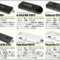 スティック型PCはメーカーで排熱処理に差がある