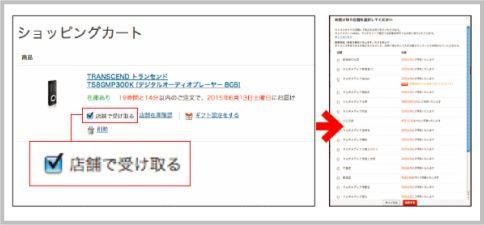 ヨドバシ.comの店舗受け取りは勤め人の強い見方