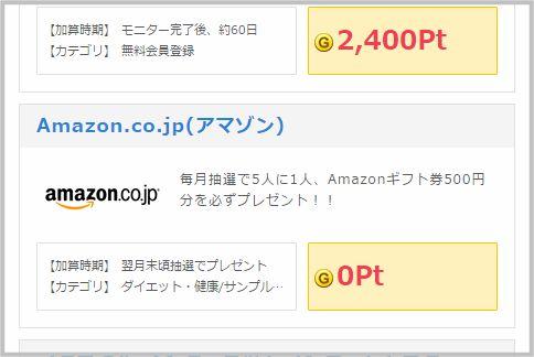 Amazonギフト券は使い方次第で1%割引