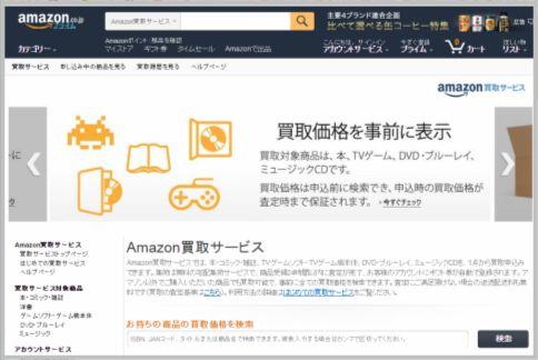 Amazon買取サービスは1冊でも集荷も返送も無料