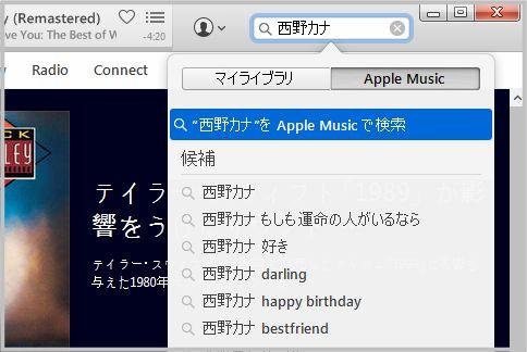 Apple Musicの基本的な使い方をマスターする