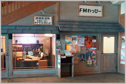 FMわっぴーは出力50Wの最北端のコミュニティFM