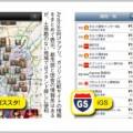 ガソリンスタンド検索アプリで1円でも安くする