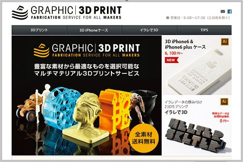 3Dプリンターを低価格で使うならネット注文